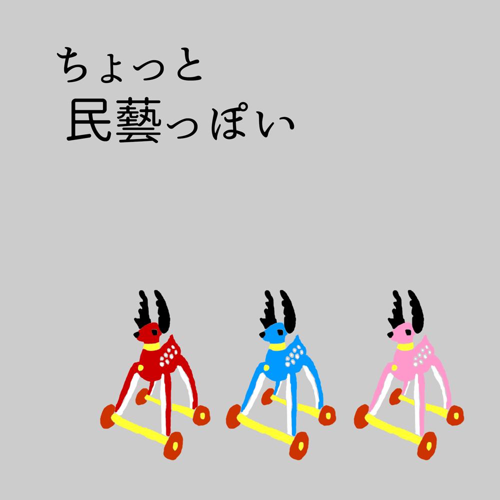 【お絵かき】ビニール鹿(ちょっと民藝っぽい)