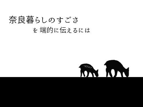 【雑文】奈良暮らしのすごさを端的に伝えるには