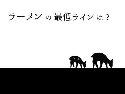【雑文】ラーメンの最低ラインは?