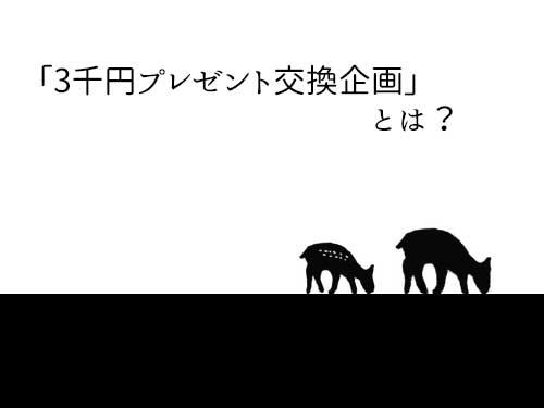 【雑文】「3千円プレゼント交換企画」とは?