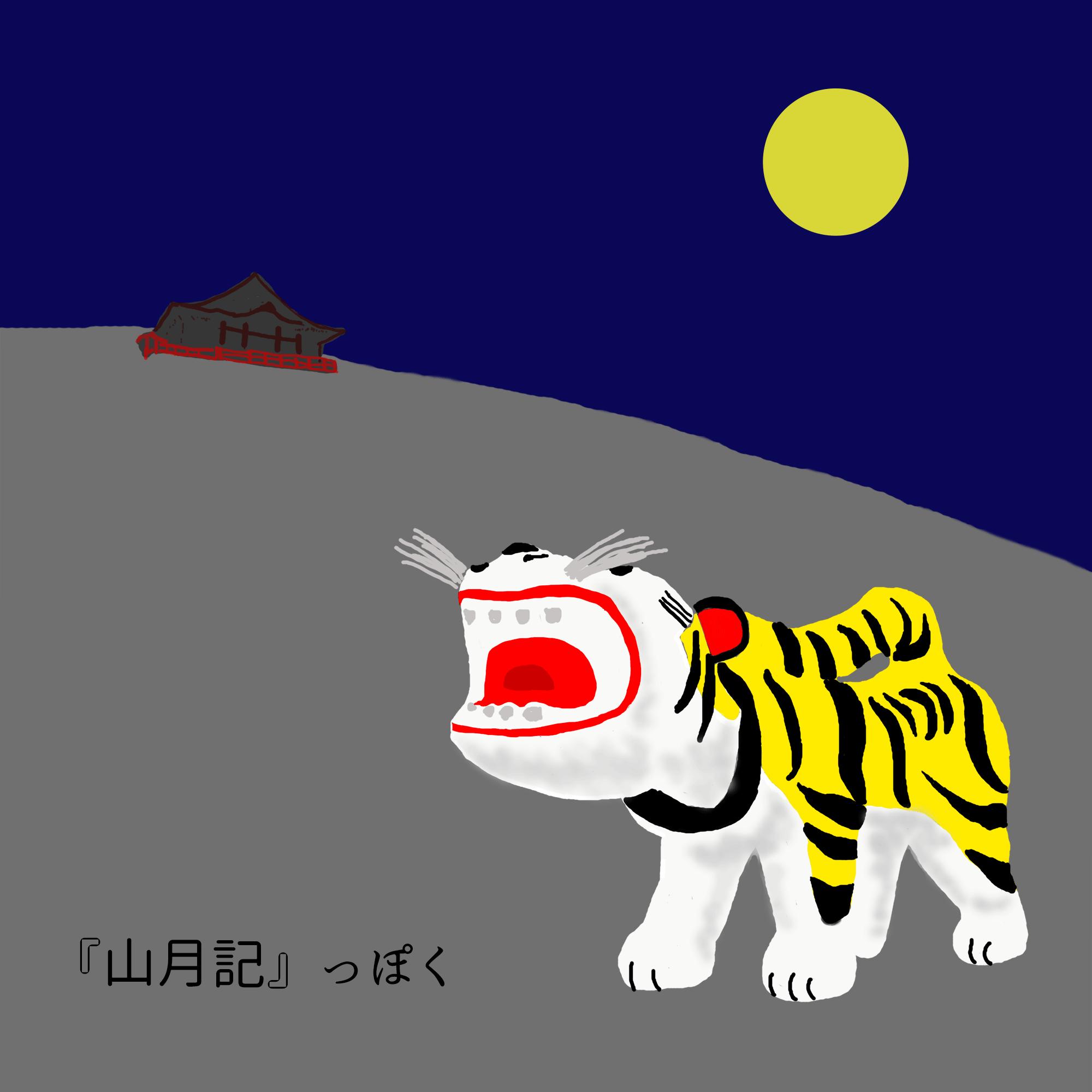 【お絵かき】月に吠える寅