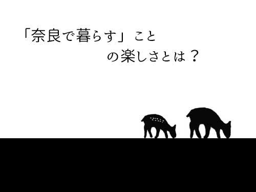 【雑文】「奈良で暮らす」ことの楽しさとは?