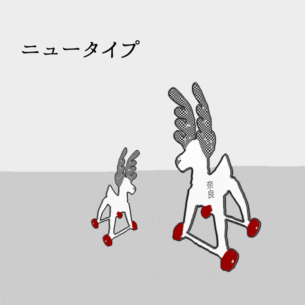 【お絵かき】ニュータイプ(のビニール鹿)