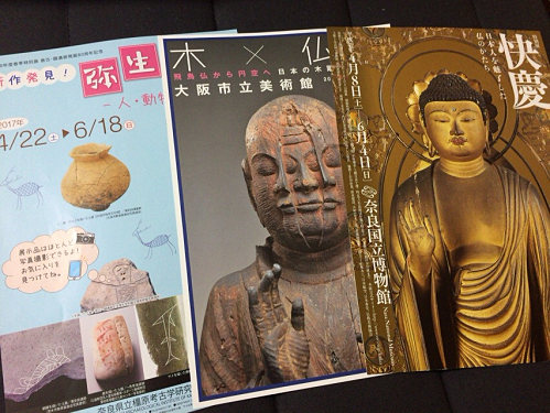 特別展『快慶』『木×仏像』『新作発見!弥生絵画』など
