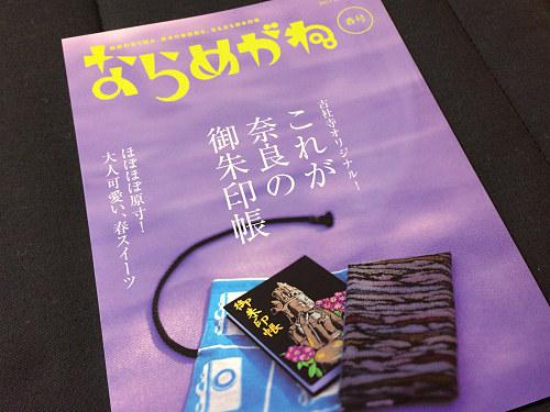 圧巻の「奈良の御朱印帳」特集@『ならめがね』2017春号