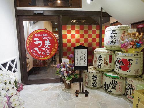 奈良の地酒がずらり『奈良の酒蔵全部呑み うまっしゅ』@奈良市