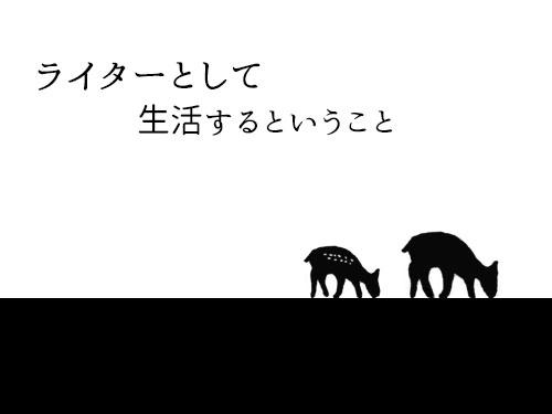 【雑文】ライターとして生活するということ