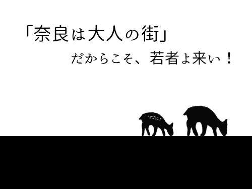 【雑文】奈良は大人の街