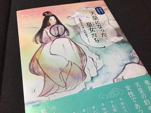 書評『奈良で出会う 天皇になった皇女たち』(淡交社)