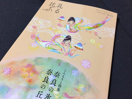 奈良愛たっぷり!リトルプレス『比礼ふる』創刊号