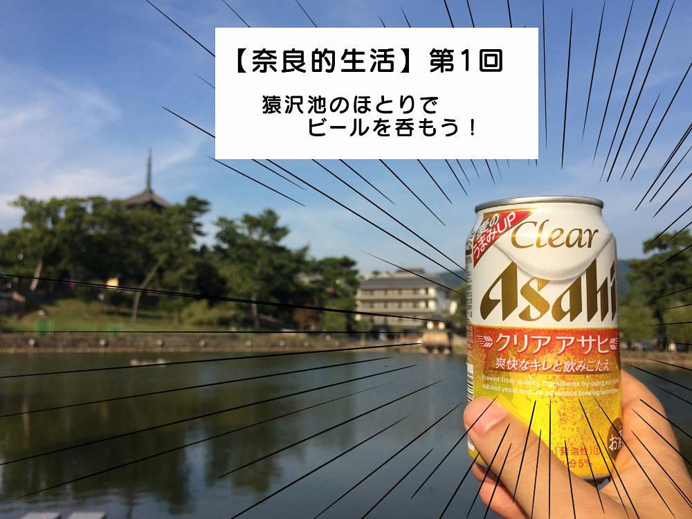【奈良的生活】第1回「猿沢池のほとりでビールを飲もう!」