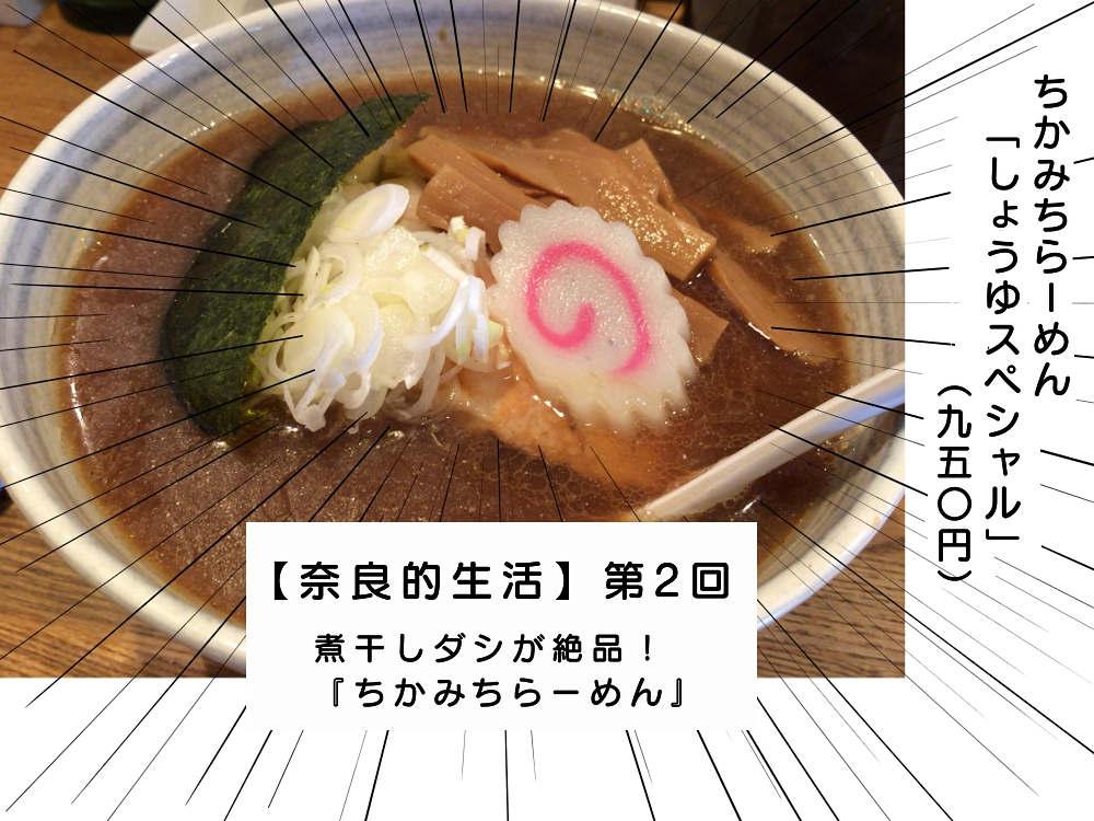 【奈良的生活】第2回「煮干しダシが絶品!『ちかみちらーめん』