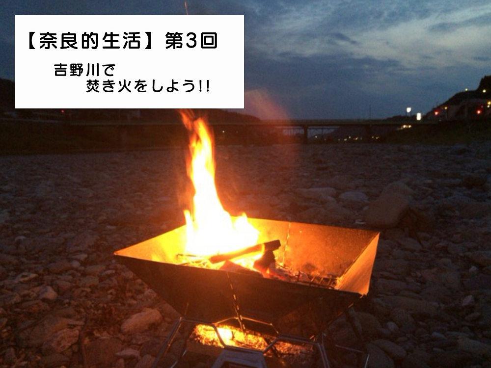【奈良的生活】第3回「吉野川で焚き火をしよう!」