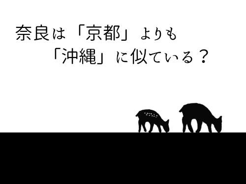 【雑文】奈良は「京都」よりも「沖縄」に似ている?