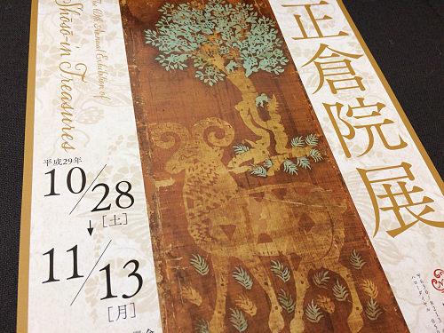 聖武天皇の祈りが感じられた『第69回 正倉院展』@奈良博