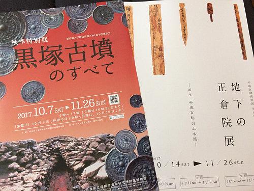 素晴らしい秋季特別展「黒塚古墳のすべて」&「地下の正倉院展」