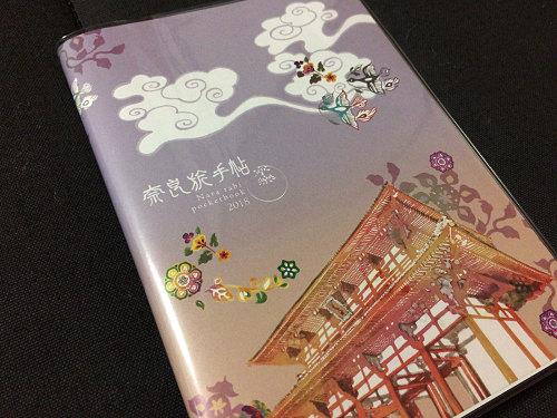 今年で10周年!奈良愛あふれる手帖『奈良旅手帖2018』