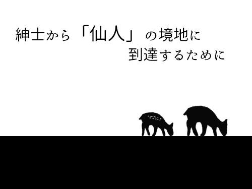 【雑文】紳士から「仙人」の境地に到達するために