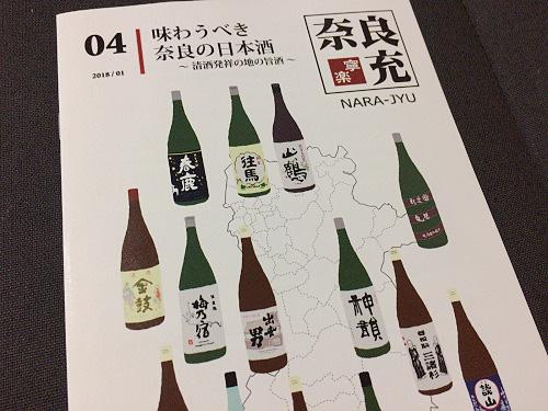 リトルプレス【奈良充】第4号「味わうべき奈良の日本酒」完成