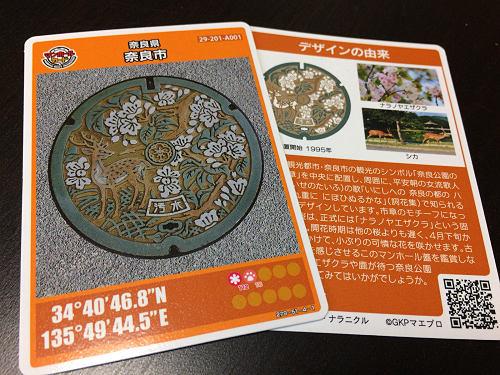 奈良市の『マンホールカード』無料配布中!県内4箇所目です