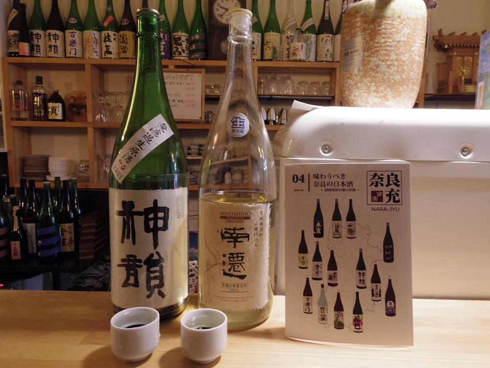 【奈良充】日本酒特集号も販売中! @酒商・のより 奈良三条店さん