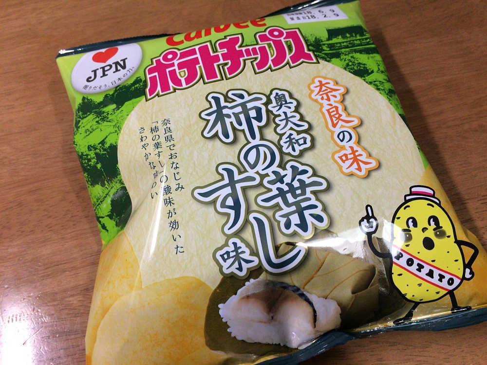 カルビーご当地ポテトチップス『奥大和 柿の葉すし味』は美味!