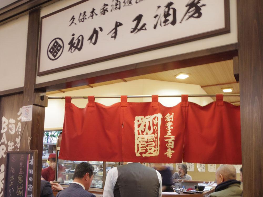 大阪で奈良の味!久保本家酒造さん直営『初かすみ酒房』なんば店