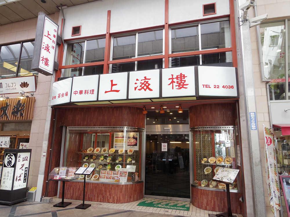 老舗の中華料理店『上海楼』のお手頃ランチコース @奈良市