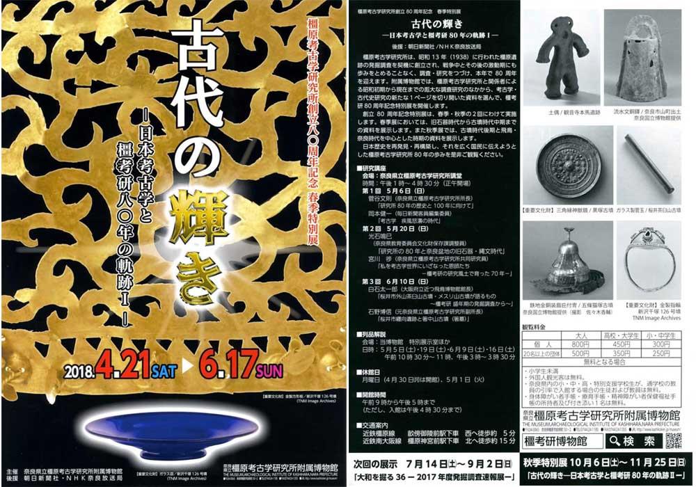 【外部記事】祝80周年!特別展「古代の輝き-日本考古学と橿考研80年の軌跡Ⅰ-」(~6/17)