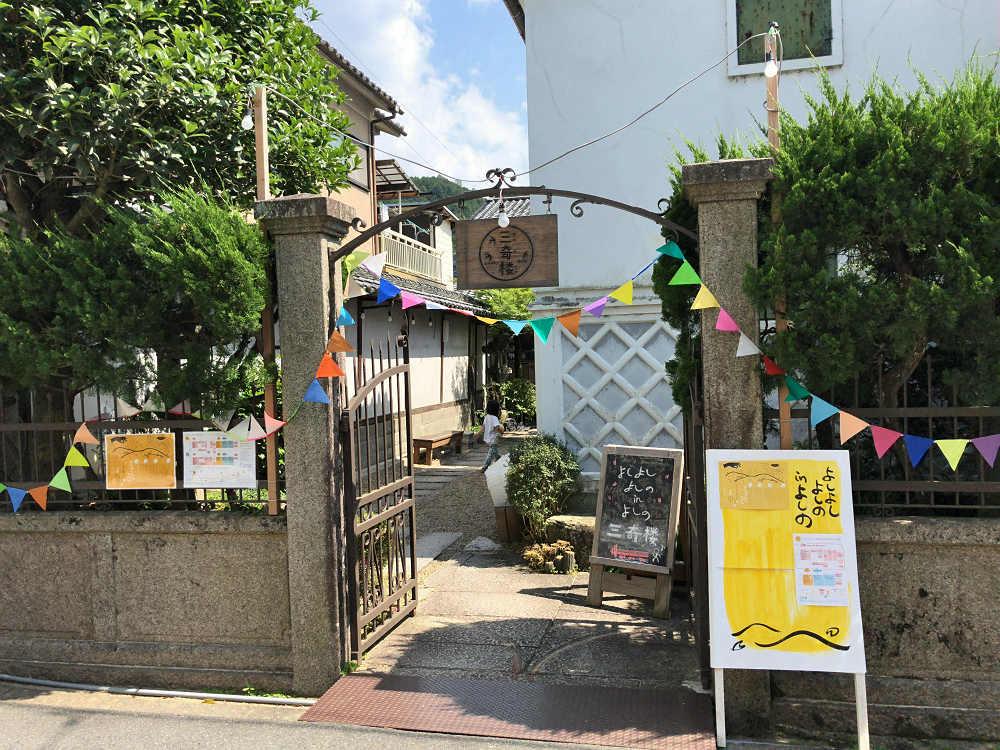 風情ある吉野町上市とイベント『よしよしよしのinよしの』