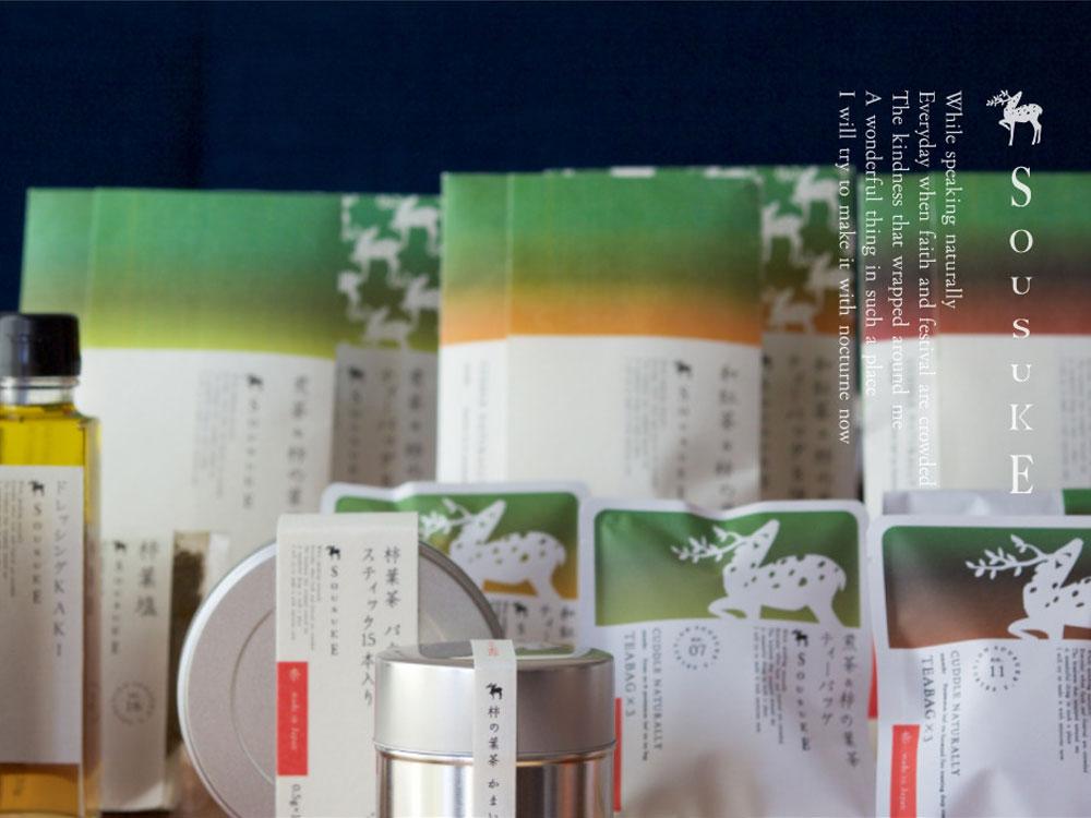 奈良県産「柿の葉」が食品に!『SOUSUKE』3品食べ比べ