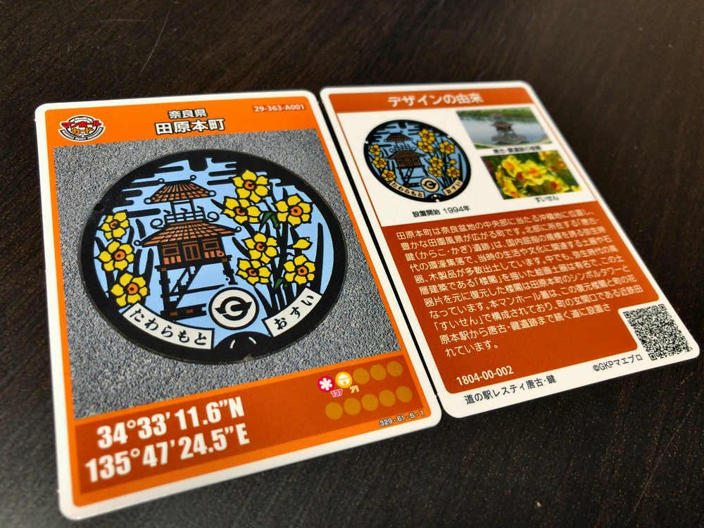 田原本町の『マンホールカード』が登場!県内5箇所目。無料です!