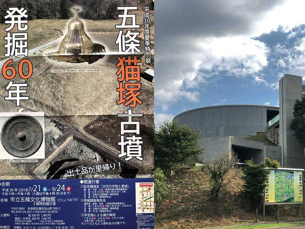 夏季特別展「五條猫塚古墳発掘60年」@五條文化博物館
