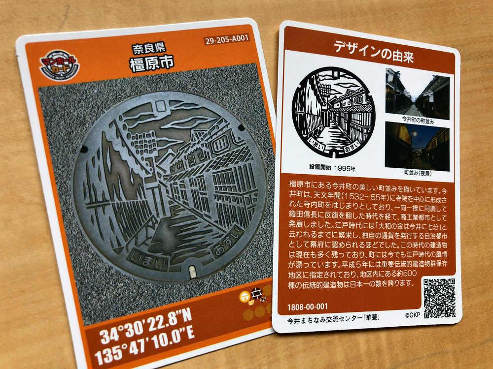 橿原市・今井町の『マンホールカード』が登場!無料でもらえます!