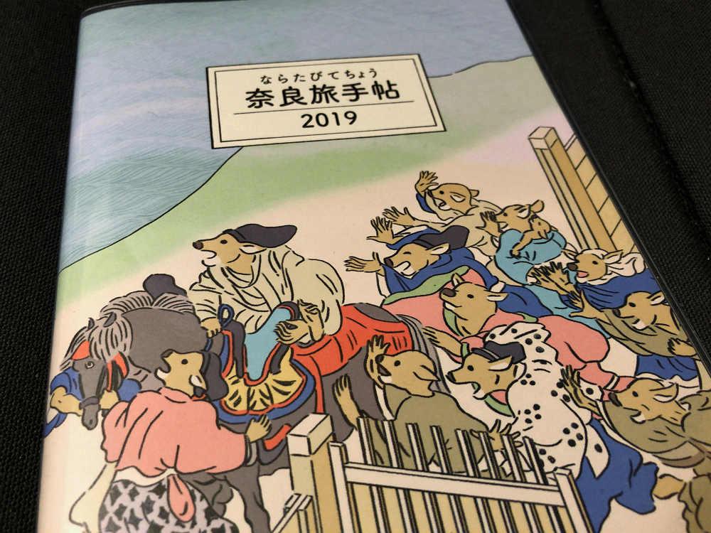奈良愛たっぷり!奈良を身近に感じられる手帳『奈良旅手帖2019』