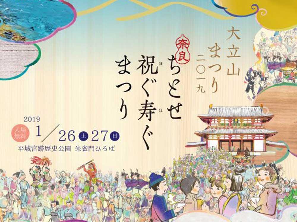 奈良愛たっぷりのイベント『奈良ちとせ祝ぐ寿ぐまつり』とは?