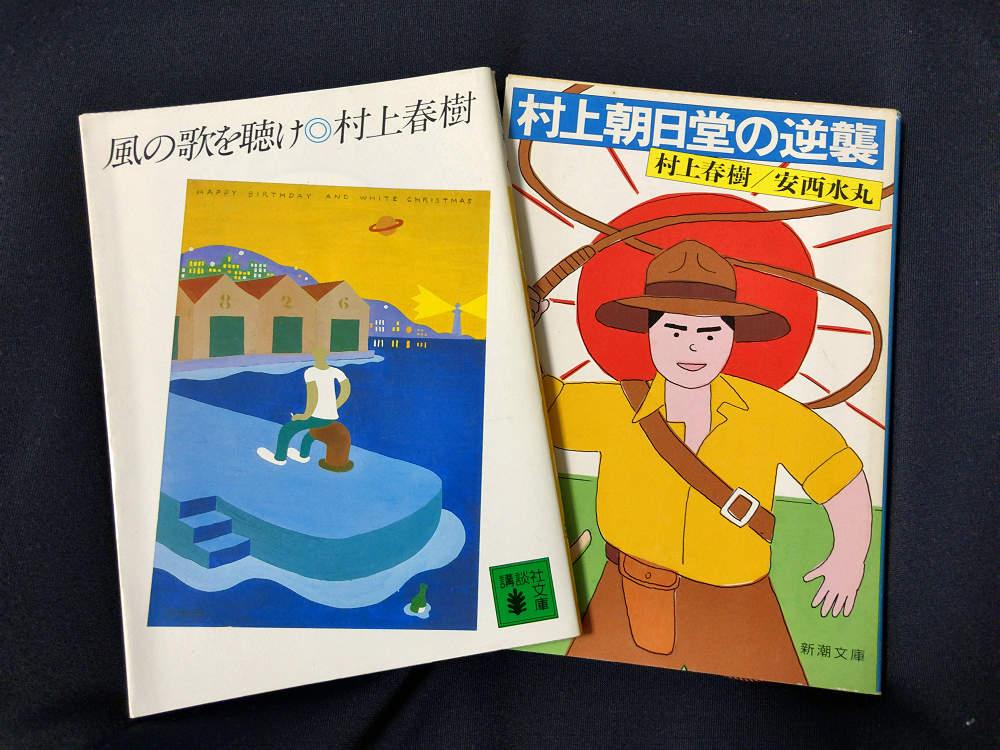 村上春樹さんの文章中に「奈良」が描かれた2つの作品