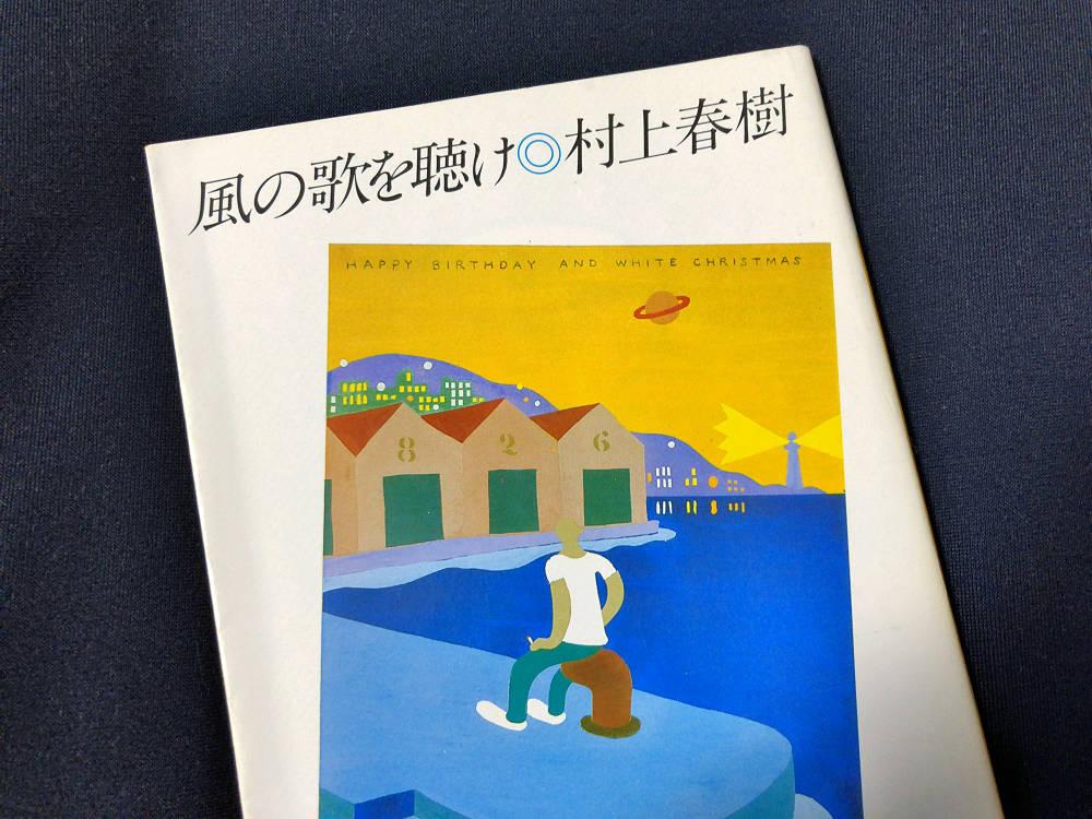 村上春樹さんのデビュー作『風の歌を聴け』