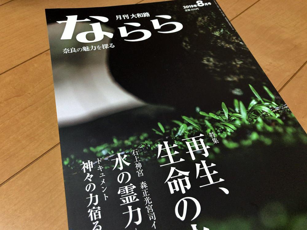 奈良の魅力を探る雑誌『月刊大和路ならら』リニューアル!