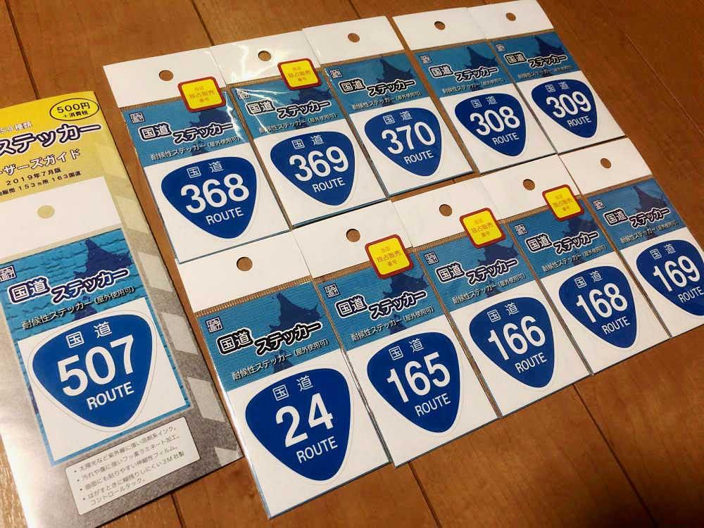 奈良県内の『国道ステッカー』を集めてみました(8種類)