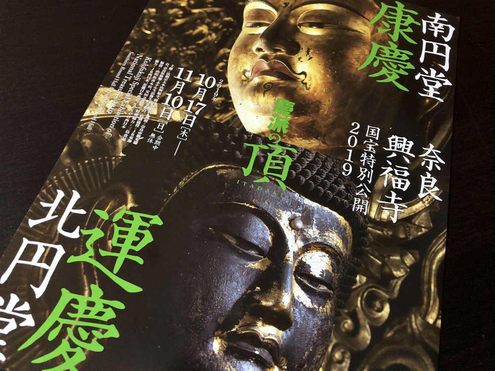 南円堂・北円堂が同時公開「興福寺 国宝特別公開2019」@奈良市