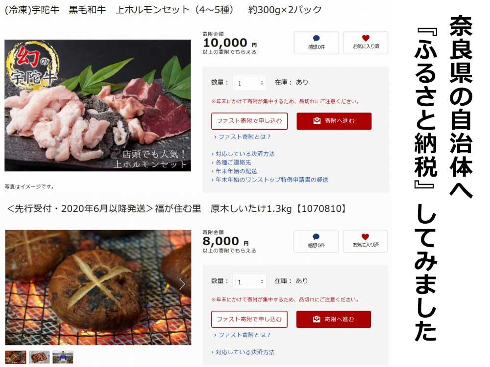 意外と簡単!奈良県の自治体へ『ふるさと納税』してみました