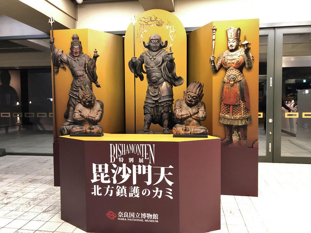 必見の特別展『毘沙門天 -北方鎮護のカミ-』@奈良国立博物館