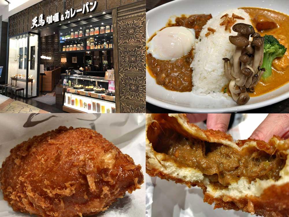『咖喱&カレーパン 天馬』@イオンモール橿原店(橿原市)