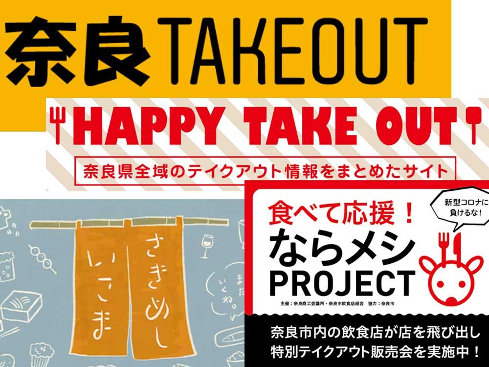 【まとめ記事】奈良のテイクアウト情報、お店応援サービスなど