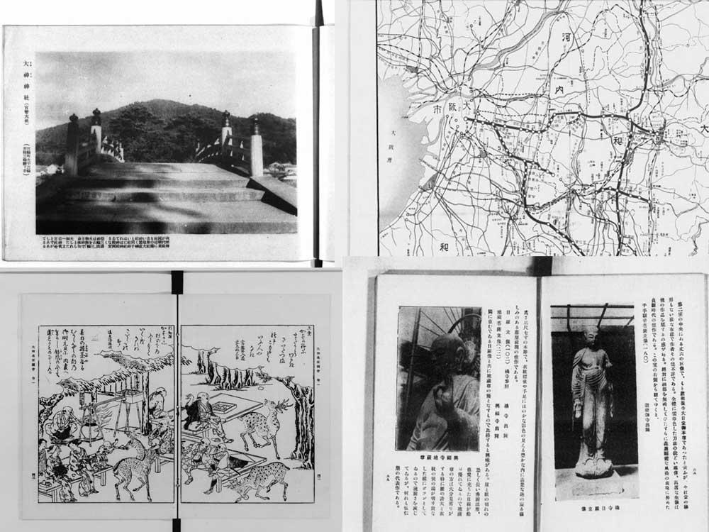 大正~昭和の奈良の旅(国立国会図書館デジタルコレクションより)