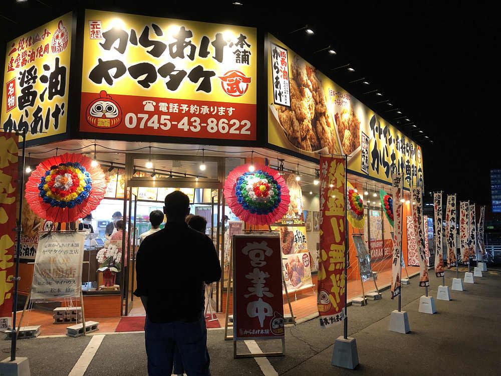 ガッツリ旨い唐揚げ!『元祖からあげ本舗ヤマタケ』香芝店