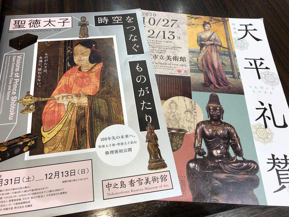 『聖徳太子』&『天平礼賛』大阪で開催中の美術展巡り