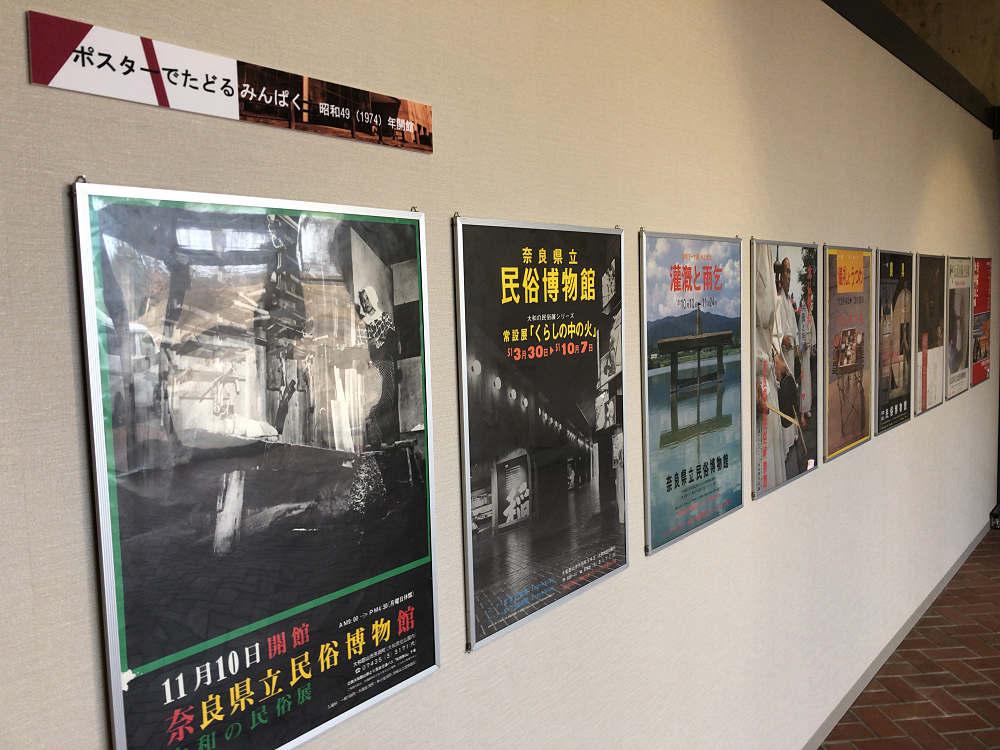 みんぱくポスター展や古民家公開など @県立民俗博物館