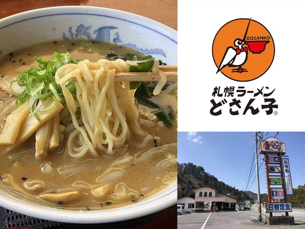 奈良県内で味わう「札幌ラーメンどさん子」の味噌ラーメン!